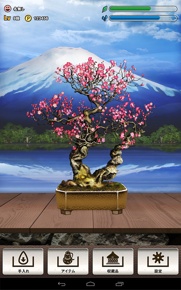 つい、盆栽 (Twit Bonsai) Android App
