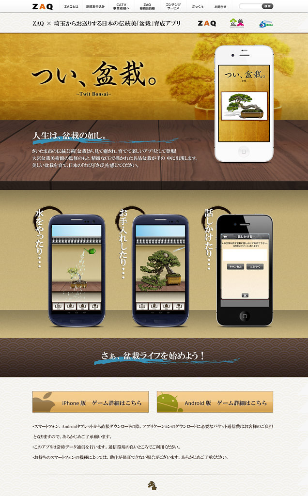 つい、盆栽 (Twit Bonsai) Web page